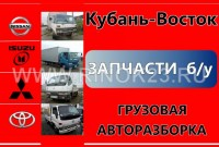 Разборка Японских Китайских грузовиков в Афипском Кубань-Восток