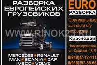 Разборка грузовиков в Новотитаровке Европейские авто EUROРАЗБОРКА