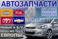 Запчасти б/у Kia Hyundai Daewoo Chevrolet разборка в Славянске