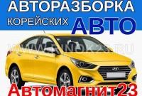Авторазбор Автомагнит23