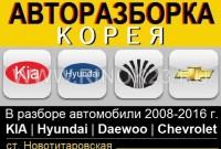 Запчасти б/у Hyundai KIA Daewoo Chevrolet авторазборка Кореяавто
