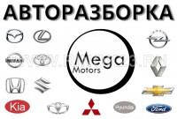 Японские Корейские б/у запчасти Краснодар разборка Мега-Моторс