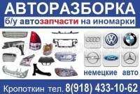 Разборка немецких авто Кропоткин Audi BMW Mercedes Volkswagen