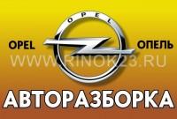 Авторазборка Opel на Фадеева