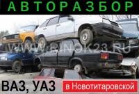 Авторазборка ВАЗ-LADA, УАЗ ст. Новотитаровская Краснодарский край