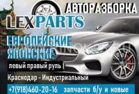 Авторазбор LEXPARTS