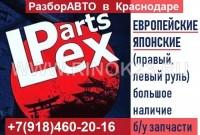 Авторазбор LEXPARTS Краснодар запчасти б/у Европейские Японские