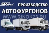 Производство и ремонт автофургонов в Краснодаре, завод РЕФ авто