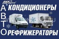 Авторефрижераторы, автокондиционеры сервис/монтаж, завод РЕФ авто