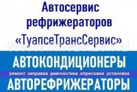 Автосервис рефрижераторов «Туапсетранссервис» Туапсе