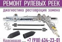 Ремонт рулевых реек в Краснодаре СТО Рулевого управления