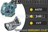 Ремонт АКПП DSG CVT в Краснодаре СТО коробок автомат на Уральской