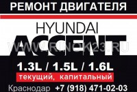 Ремонт двигателя Хендай Акцент Краснодар СТО Hyundai на Ковтюха