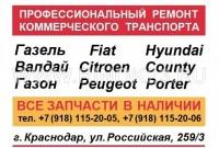 Автосервис «АвтоТехЦентр-ГАЗ на Российской»