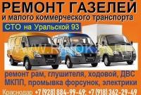 Автосервис «СТО Газель на Уральской»