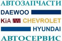 Ремонт Киа Хендай Шевроле Дэу в Краснодаре СТО на Старокубанской
