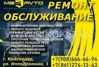 Автосервис MB AVTO