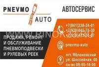 Автосервис PNEVMO-AUTO