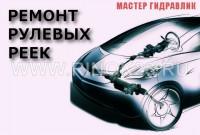 СТО МАСТЕР ГИДРАВЛИК ремонт рулевой рейки насоса ГУР редуктора