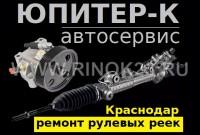Ремонт рулевых реек насосов ГУР редуктора Краснодар СТО Юпитер-К