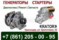 Автосервис стартера и генератора на Кропоткина