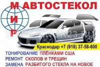 Автосервис Мир Автостекла
