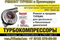 Автосервис «ТУРБО-Д» на Новороссийской