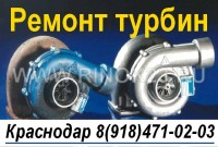Ремонт турбин турбокомпрессоров в Краснодаре СТО на Трамвайной