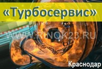 Ремонт турбин турбокомпрессоров в Краснодаре СТО «ТУРБОСЕРВИС»