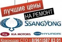 Ремонт СсангЙонг Киа Хендай Шевроле в Краснодаре СТО PRAGMA AUTO