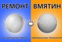 Ремонт удаление вмятин без покраски в Краснодаре АВТОПРОФИ-ЮГ