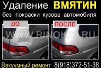Ремонт (удаление) вмятин без покраски кузова автомобиля Краснодар
