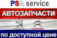 Запчасти Пежо Ситроен в Краснодаре автомагазин PSA SERVICE