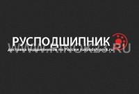 РУСПОДШИПНИК, интернет-магазин подшипников с доставкой по России
