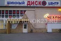 Автомобильные диски и шины в Краснодаре, шинный ДИСКО ЦЕНТР