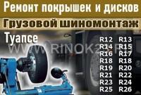 Грузовой шиномонтаж на Бондаренко Туапсе