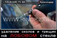 Ремонт трещин сколов лобового стекла Краснодар АВТОСТЕКЛО КРД93