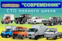 Ремонт Волга ВАЗ УАЗ ГАЗель Hyundai HD Porter СТО СОВРЕМЕННИК