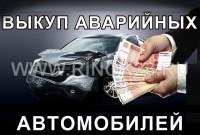 Cрочный выкуп легковых автомобилей Новороссийск