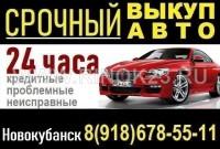 Выкуп авто в Новокубанске срочно дорого круглосуточно