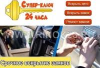 Вскрытие Авто, ремонт замков зажигания в Краснодаре Супер-Ключ