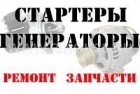 Ремонт стартера генератора авто Краснодар «СТО на Аэродромной»