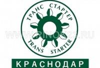 Ремонт стартера и генератора в Краснодаре СТО ТРАНС СТАРТЕР