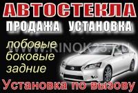 Замена установка ремонт лобового стекла Краснодар на Придорожной