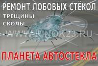 Ремонт автостекол сколы трещины в Краснодаре Планета Автостекла