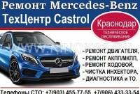 Ремонт диагностика Mercedes в Краснодаре СТО ТехЦентр CASTROL