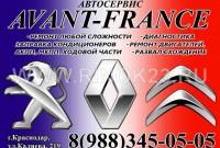 Ремонт Peugeot Citroen Renault в Краснодаре СТО AVANT-FRANCE