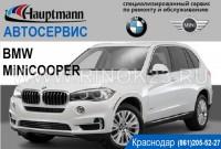 Ремонт диагностика авто BMW Mini Краснодар автосервис «Hauptmann»