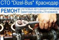 Ремонт дизельных авто в Краснодаре автосервис СТО ДИЗЕЛЬ-БУС
