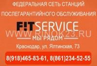 Ремонт диагностика авто в Краснодаре СТО FIT SERVICE на Ялтинской